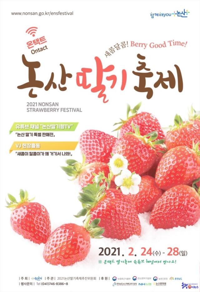 2021 논산딸기축제 포스터.jpg