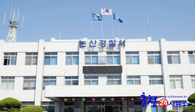 논산경찰서전경.png